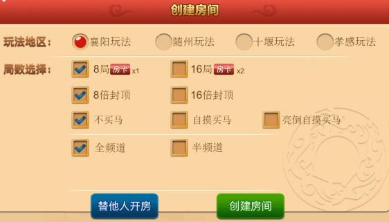 H5至尊卡五星房卡麻将源码:代理系统+襄阳+随州+十堰+孝感玩法