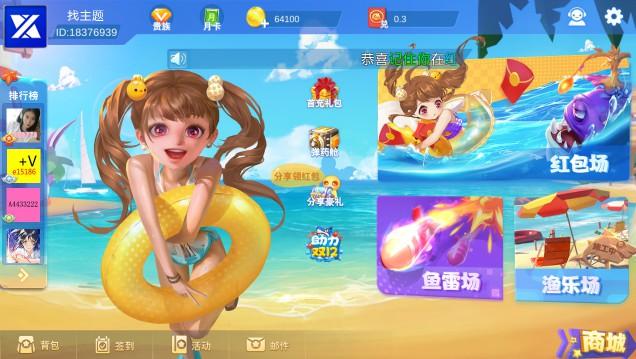 """D鑫游捕鱼棋牌组件程序:红包系统+双端app+linux系统"""""""