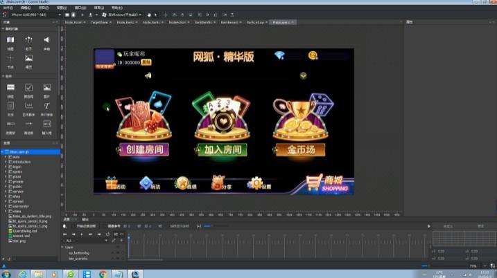 网狐精华版(H5+LUA移动端)运营级源码:系统模块+子游戏+UI工程