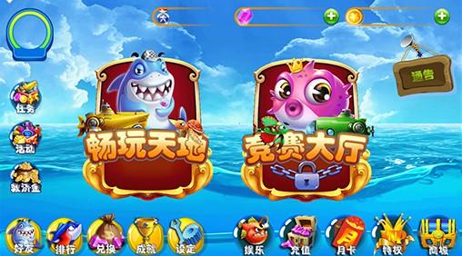 欢乐岛3D捕鱼游戏平台全套源码:竞赛+任务+商城+游戏全套UI