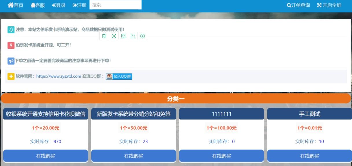 伯乐PHP自动发卡平台网站源码:pc+wap+三级分销+密码查看