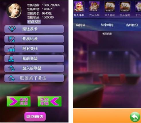 H5小苏大联盟运营版源码:可封装APP+视频教程+控制输赢+机器人+俱乐部房卡积分玩法